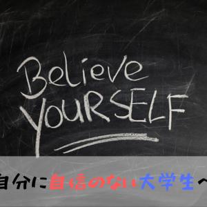 自分に自信がない大学生へ。自信をつける方法は簡単【行動+継続力】
