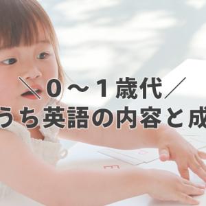0~1歳代(2歳まで)のおうち英語学習の内容と成果