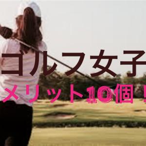 ゴルフ女子が急増中!女性がゴルフをするメリット10個!