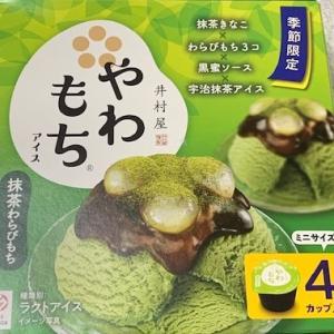 BOXやわもちアイス(抹茶わらびもち)