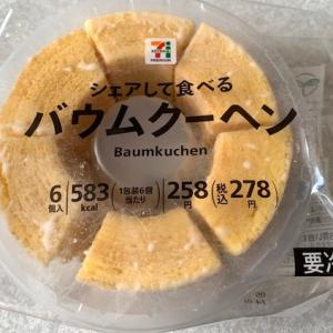 7プレミアム シェアして食べるバウムクーヘン