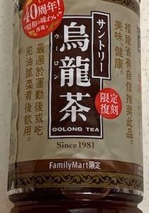 サントリー烏龍茶 ファミリーマート40周年限定商品 600ml