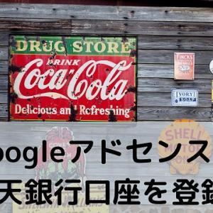 【図解】Googleアドセンスで楽天銀行を登録するときのやり方を解説!