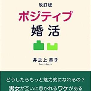 「ポジティブ婚活」…婚活に役立つ本…婚活に役立つ本 有田まさひろ…新潟の結婚相談所の婚活コラム