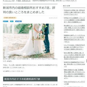 女性のための婚活比較サイト「ジョシコン」に紹介されました 有田正浩…新潟の結婚相談所の婚活コラム