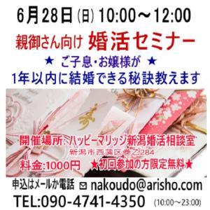 6月28日親御さん向け婚活セミナーのご案内