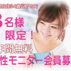 先着3名様限定!女性 無料モニター会員 募集(新潟県在住34歳以下)
