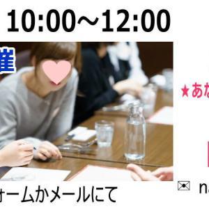 6月27日(日)【女性向け婚活相談会】のお知らせ