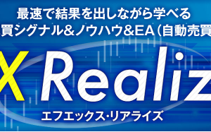 FXリアライズ(FX realize)稼げる?詐欺?石塚勝博の評判や口コミ