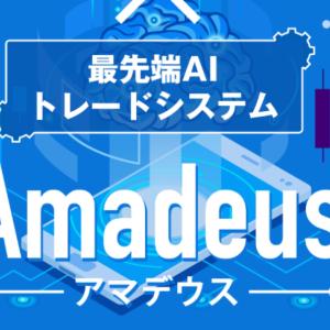 アマデウス(Amadeus)毎週40万円稼げる?詐欺?評判や評価!