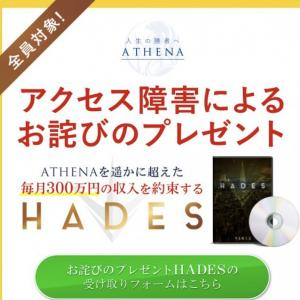HADES(ハーデス)の評判や評価!稼げる?室井雄二の危険な実態を暴露
