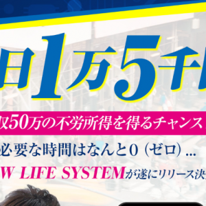 SLOW LIFE SYSTEM(スローライフシステム)評判や評価!1万5千円稼げる?詐欺?北村新