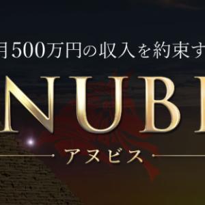 ANUBIS(アヌビス)毎月500万円稼げる?稼げない?詐欺?評判や評価!