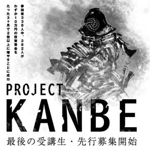 プロジェクトKANBEは詐欺で稼げない?口コミや評判を徹底検証