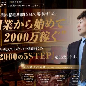 RESTARTは詐欺で稼げない?上田貴大の最新オファーを検証