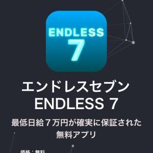ENDLESS7は詐欺で稼げない?相田凛のアプリの評価は?