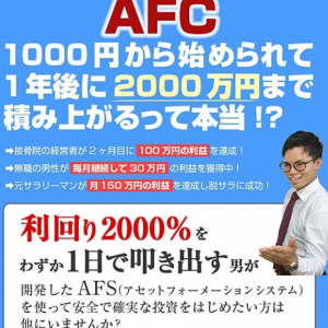 AFS(アセットフォーメーションシステム)は稼げる?織田慶の口コミや評判を検証
