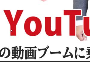 ネオユーチューバ―は詐欺で稼げない?堂島浩平とは?口コミや評判を検証
