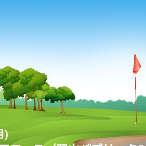 花回廊ゴルフコース ~後半~