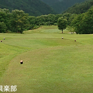 奥津ゴルフ倶楽部 ~後半~