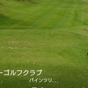 パインツリーゴルフクラブ ~後半~
