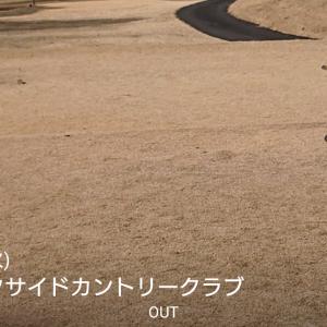 赤坂レイクサイドカントリークラブ ~後半~