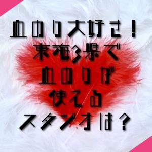 血糊大好き!東海3県で血糊の使えるスタジオは?