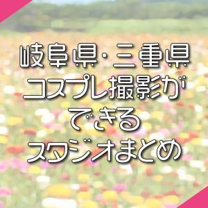 三重県・岐阜県のコスプレができるスタジオ
