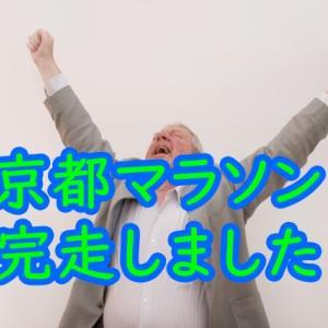 雨の京都マラソン完走しました!