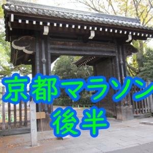 京都マラソン2020後半