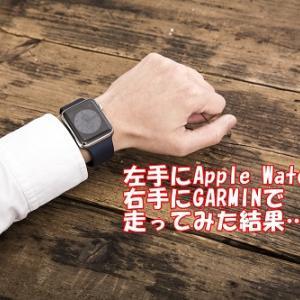 左手にApple Watch、右手にGARMINで走った結果…②