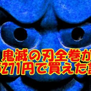 【鬼滅の刃】全巻が5271円で買えた話
