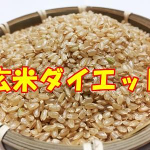 玄米ダイエット22日目とダイエットに抜群のおつまみ