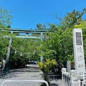 日本武尊をお祀りする~焼津神社