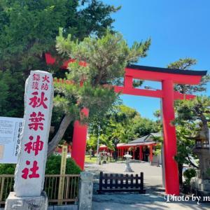 徳川家康公勧請450年〜浜松 秋葉神社