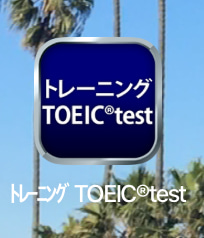 TOEICおすすめアプリ