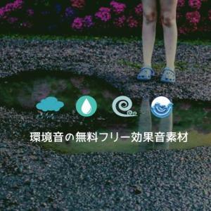 環境音の無料フリー効果音素材『雨・水・夜の風・虫の声など』