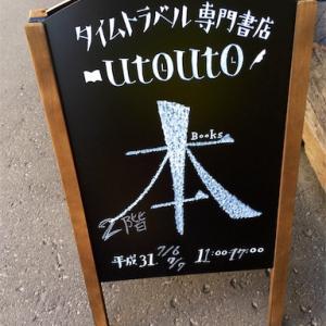 タイムトラベル専門書店utoutoへ行きました