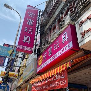 台中南屯区『宏富玩具』台湾で6歳の息子にラジコンカーを買ってみた。