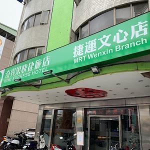 台中西屯區『奇異果快捷旅店 – 捷運文心店』に子連れで泊まってみた。