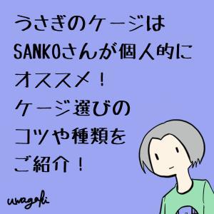 うさぎのケージはSANKOさんが個人的にオススメ! ケージ選びのコツや種類をご紹介!