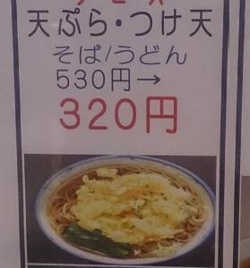 横浜駅の天そば最安値! (麺房 八角)