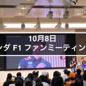 10月8日 2019 ホンダ F1 ファンミーティングの感想