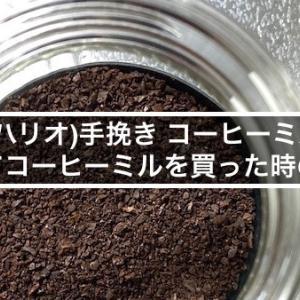 HARIO(ハリオ)手挽き コーヒーミルの評価 初めてコーヒーミルを買った時の感想