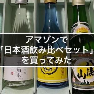アマゾンで「日本酒飲み比べセット」を買ってみた
