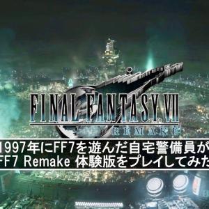 1997年にFF7を遊んだ自宅警備員がFF7 Remake 体験版をプレイしてみた
