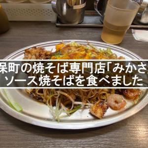 神保町の焼そば専門店「みかさ」でソース焼そばを食べました