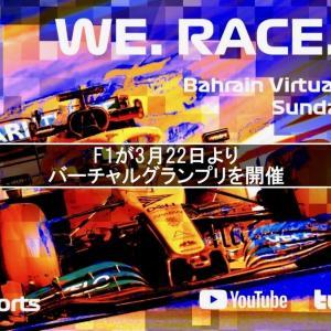 F1が3月22日よりバーチャルグランプリを開催