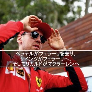 ベッテルがフェラーリを去り、サインツがフェラーリへ、そしてリカルドがマクラーレンへ