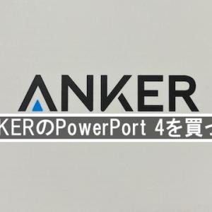 Anker PowerPort 4、USB充電器を買った
